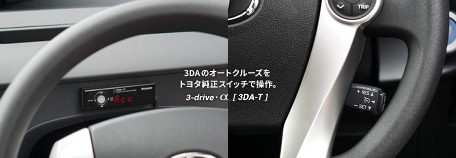 3DA-Tメインスライド