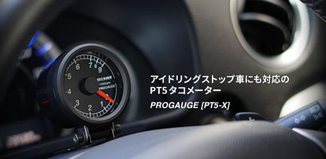 PT5-X モバイル用スライド