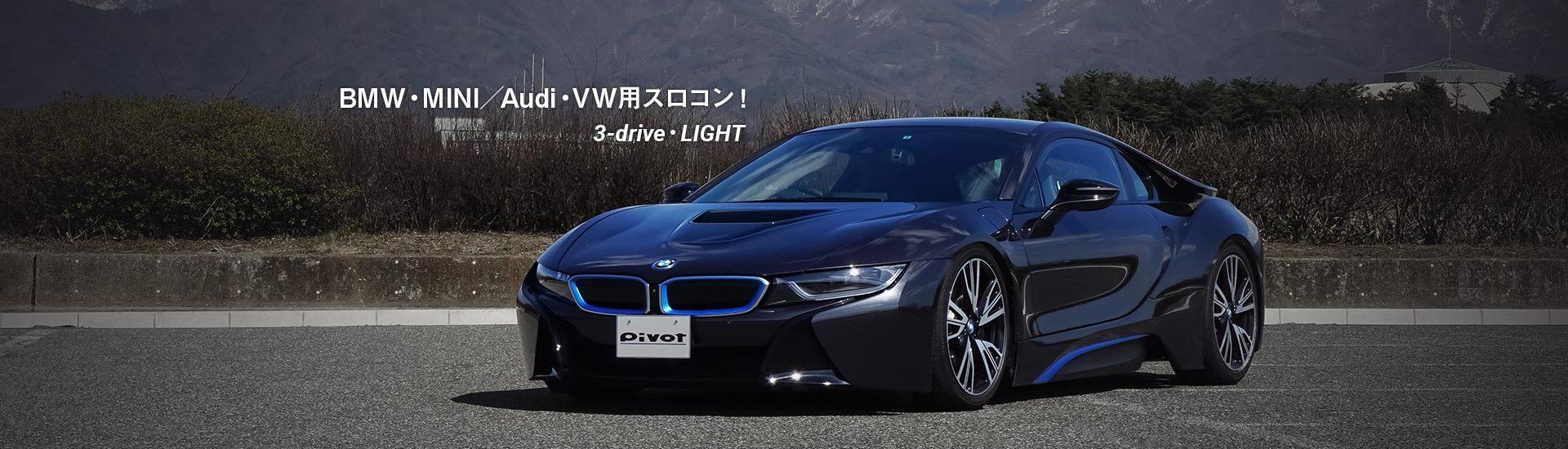 3-drive・LIGHT